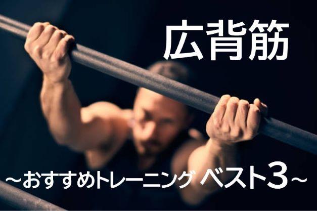 【広背筋】広背筋のおススメトレーニングベスト3!