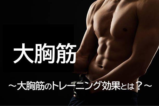 【大胸筋①】大胸筋のトレーニング効果とは?