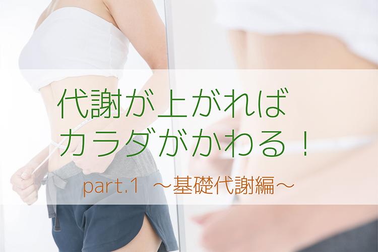京都のパーソナルトレーニング 三条 四条 烏丸 京都駅前「代謝が上がれば身体が変わる2基礎代謝」
