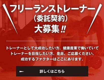 フリーランストレーナ募集/京都のパーソナルトレーニングジム