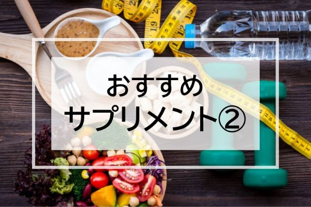 おすすめサプリメント②
