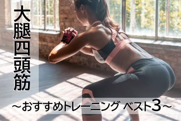 【大腿四頭筋】~大腿四頭筋のお勧めトレーニングベスト3!~