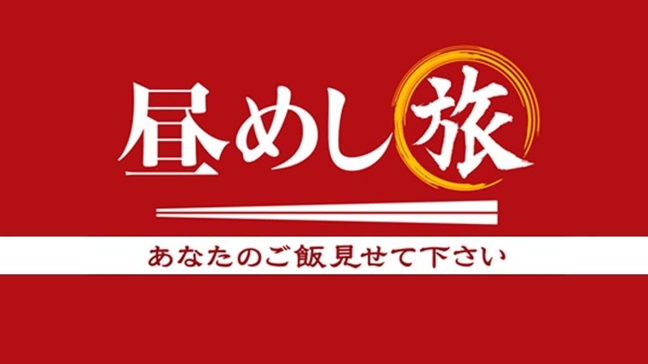 【テレビ出演】テレビ東京の「昼めし旅」に出演しました。