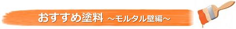 おすすめ塗料~モルタル壁編~