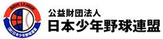 日本少年野球連盟 福岡南支部