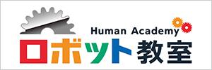 勝川教室:無料体験のお申し込み