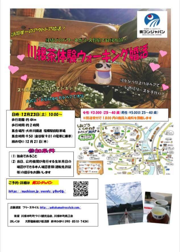 街コンジャパンの婚活イベントが、縁結びの村くのわきにて開催。キャンプ場をメイン会場にお茶体験や良縁祈願の薬師堂までのハイキングコースでウォーキング🎵