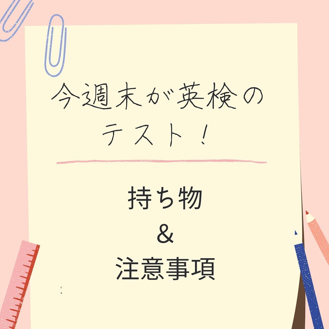 ✳︎Me and You English 検定✳︎