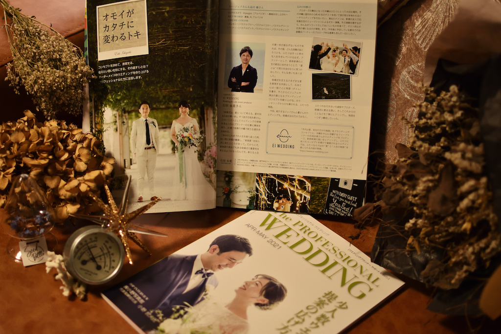 The PROFESSIONAL WEDDING APR-MAY 2021号掲載