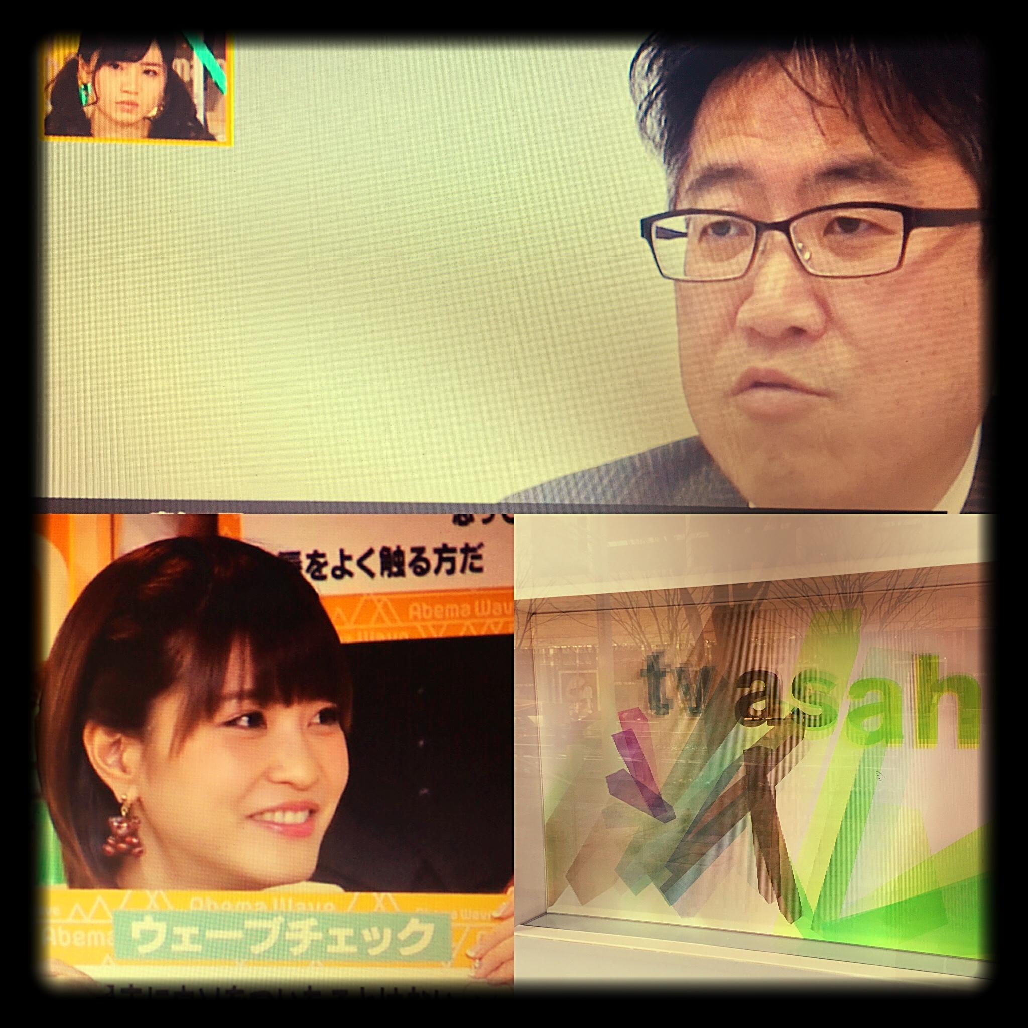 テレビ朝日  ニュース番組出演