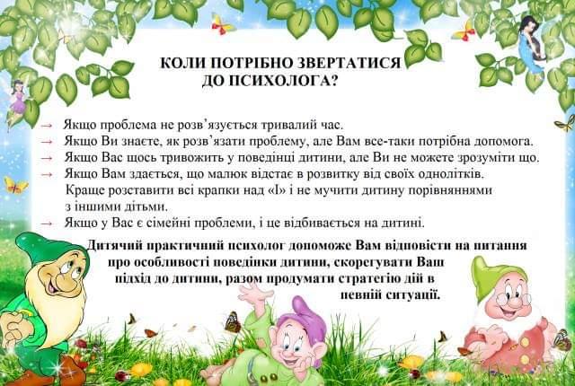 Сторінка психолога >>> - Костянтинівська загальноосвітня школа І-ІІІ  ступенів № 3