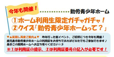 ホーム利用生限定ガチャ祭り!