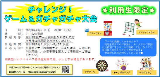 チャレンジ!ゲーム&ガチャガチャ大会