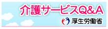 介護サービスQ&A 厚生労働省