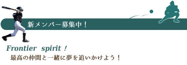 新メンバー募集中/広島県 ボーイズリーグに所属する当チームのメンバーになりませんか?