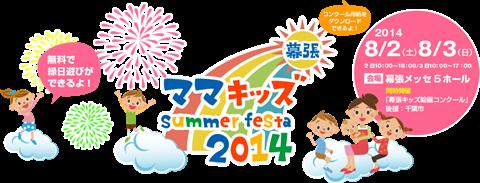 幕張ママキッズsummer festa2014に出展します-ラベンダーサシェ