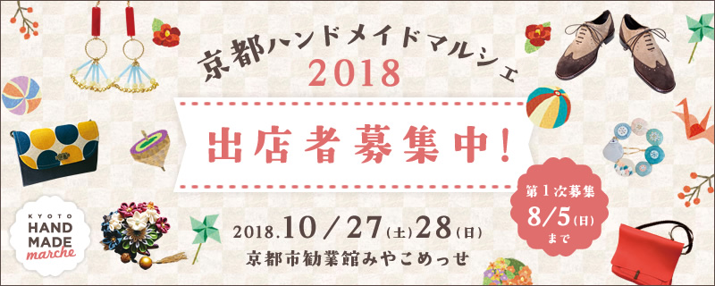 京都 ハンドメイド マルシェ 出店者募集中!京都ハンドメイドマルシェ2020 (ハンドメイドマルシェ)
