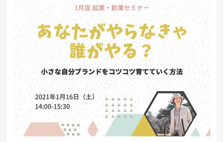登壇「小さな自分ブランドをコツコツ育てていく方法」松戸スタートアップオフィス様よりオンライン開催