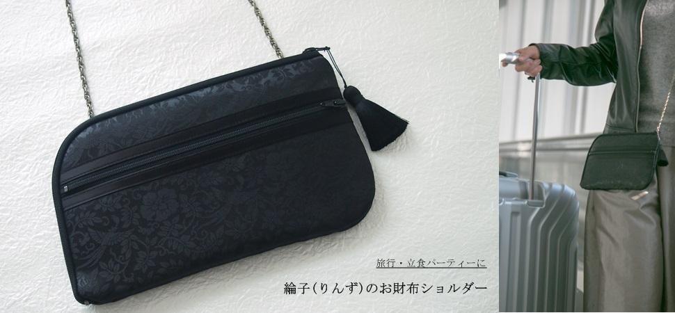 吉祥文様の鳳凰が舞う綸子のお財布ショルダーバッグはパーティーやセレモニーで重宝します