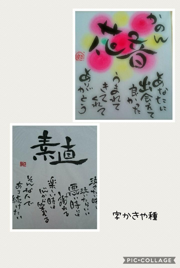 No.11 字かきや種