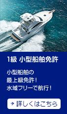 一級船舶免許