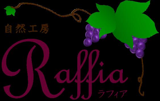 自然工房Raffia(ラフィア)