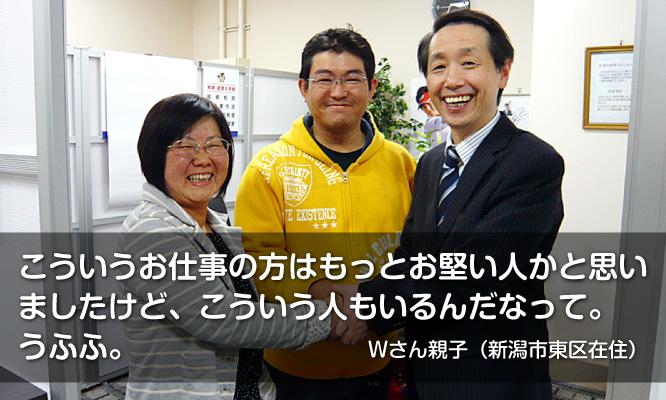 行政書士さんてもっとお堅い人かと思っていました【新潟市東区Wさん親子】