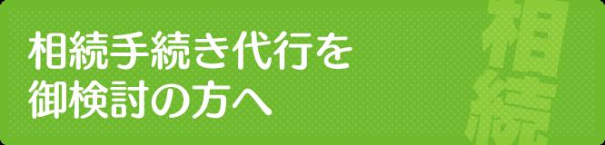 新潟で遺産相続の書類作成・手続代行をご検討の方へ