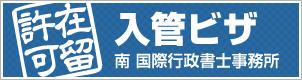 新潟市の外国人ビザ手続き 南 国際行政書士事務所