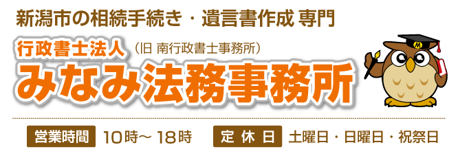 新潟市の相続手続き・遺言書作成|行政書士法人法人みなみ法務事務所