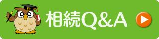 遺産相続に関するQ&A
