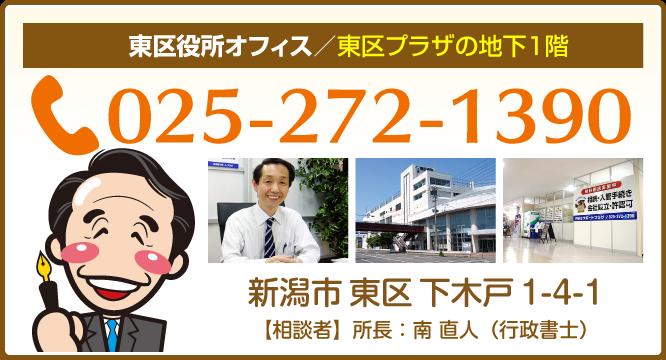 行政書士法人みなみ法務事務所 東区役所オフィス Tel.025-272-1390