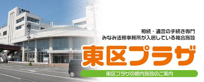 新潟市の相続・遺言 みなみ法務事務所が入居する東区プラザについて