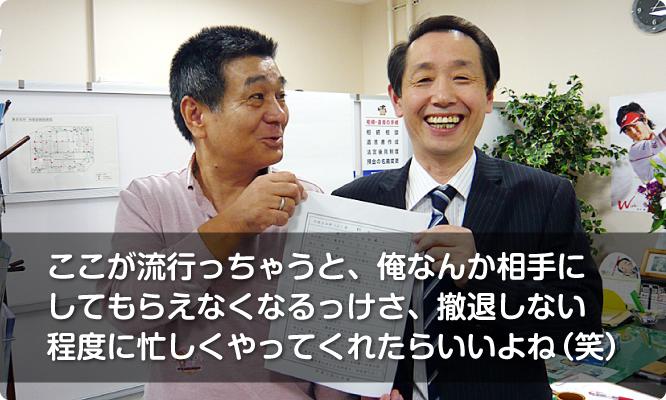 公正証書遺言を作成された新潟市東区の男性と行政書士の南直人