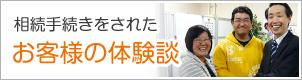 遺産相続手続をされた、新潟市東区Wさん親子の体験談ページへ