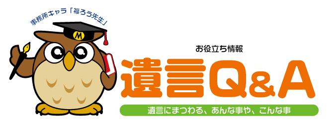遺言状に関するQ&A【南行政書士事務所 新潟東区役所地下1階】