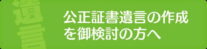 新潟で公正証書遺言書の作成をご検討の方へ