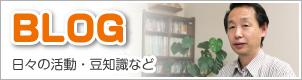 南行政書士事務所のブログ|新潟市東区