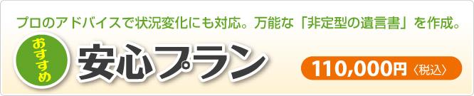 非定型遺言書の安心プラン|新潟市東区