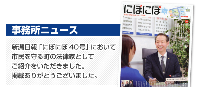 新潟日報「にぽにぽ40号」において市民を守る町の法律家としてご紹介をいただきました。