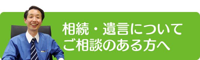 新潟で遺産相続の手続や遺言書の作成について、ご相談のある方へ