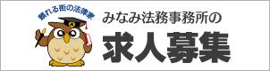 南行政書士事務所の求人募集|新潟市東区