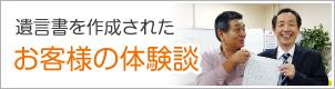 公正証書遺言を作成された、新潟市東区の久住さん体験談ページへ