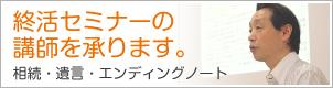 新潟での終活セミナー講師を承ります【相続・遺言・エンディングノート】