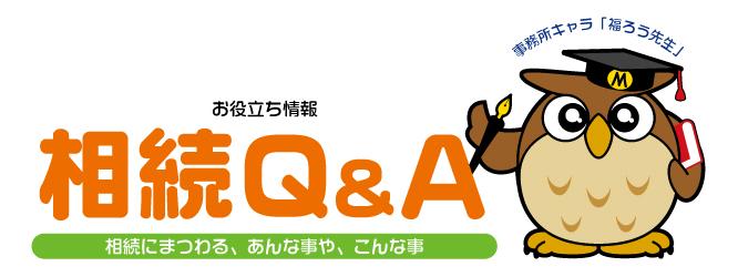 遺産相続のQ&A【南行政書士事務所|新潟東区役所地下1階】