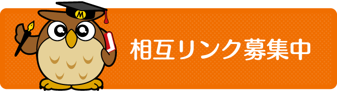 相互リンク募集中|新潟市の行政書士事務所(相続・遺言)