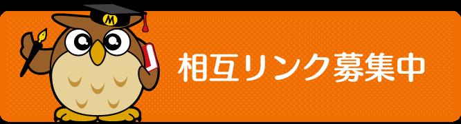 相互リンク募集中|新潟市の行政書士事務所