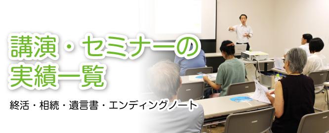 新潟での終活セミナー(相続・遺言・エンディングノート)講演実績