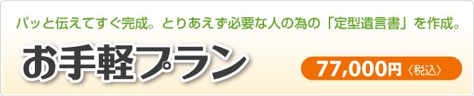 定型遺言書のお手軽プラン|新潟市東区