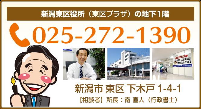 行政書士法人みなみ法務事務所 Tel.025-272-1390